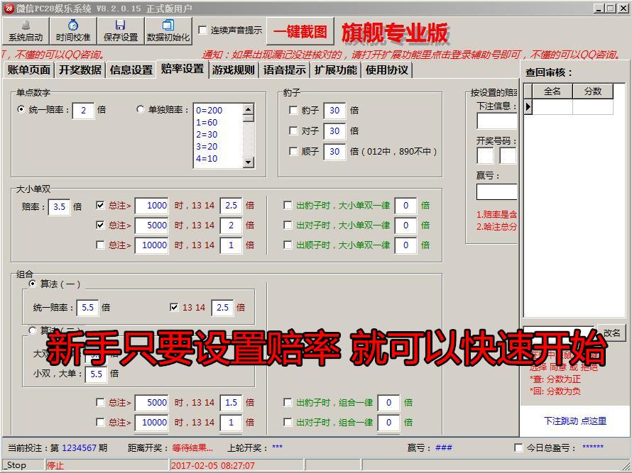微信机器人算账软件,全自动算账系统