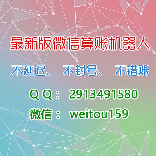 最新版微信算账机器人,时时彩,PC28,北京赛车PK10,
